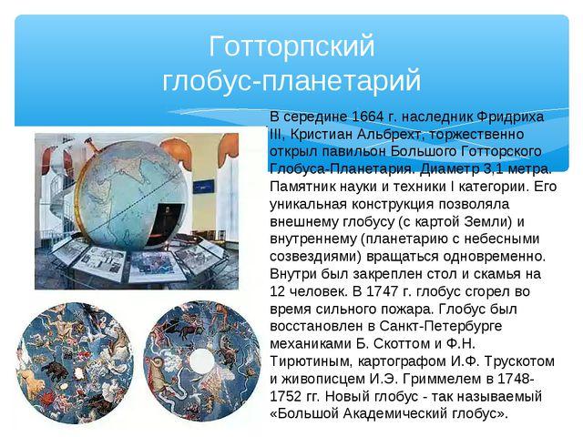 Готторпский глобус-планетарий В середине 1664г. наследник Фридриха III,Крис...
