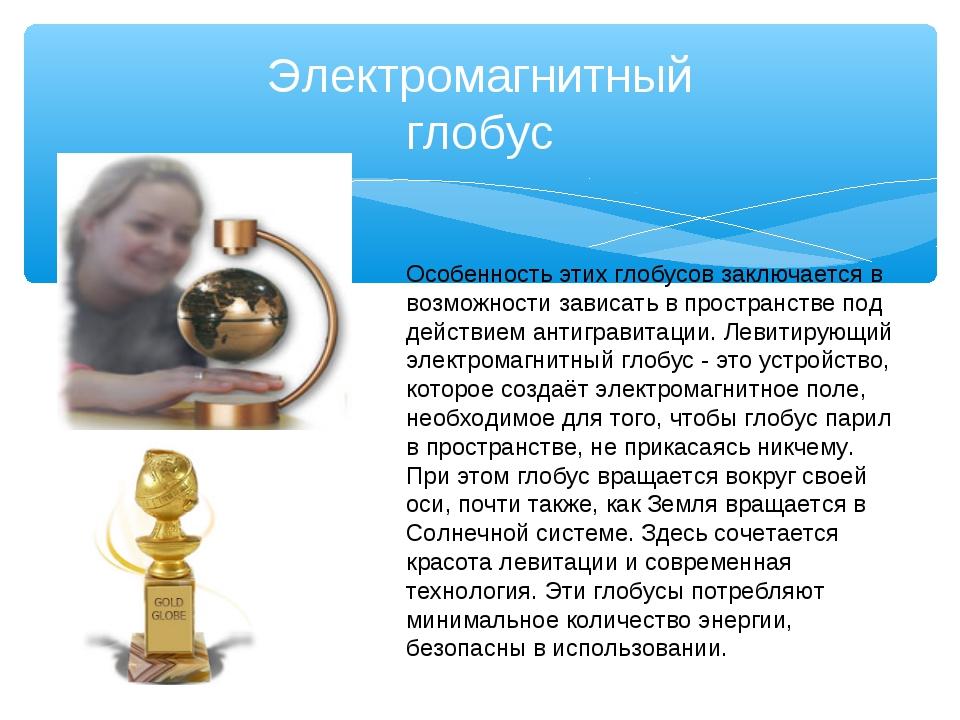 Электромагнитный глобус Особенность этих глобусов заключается в возможности з...
