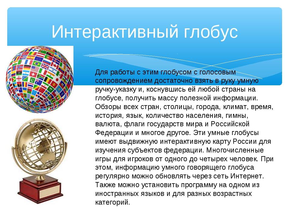 Интерактивный глобус Для работы с этим глобусом с голосовым сопровождением до...