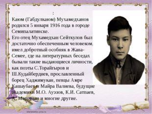 : Каюм (Габдулкаюм) Мухамедханов родился 5 января 1916 года в городе Семипала