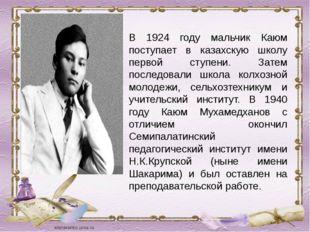 В 1924 году мальчик Каюм поступает в казахскую школу первой ступени. Затем по