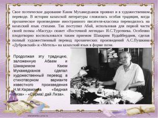 Свое поэтическое дарование Каюм Мухамедханов проявил и в художественном перев