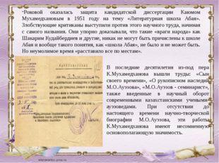 Роковой оказалась защита кандидатской диссертации Каюмом Мухамедхановым в 195