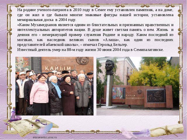 На родине ученого-патриота в 2010 году в Семее ему установлен памятник, а на...
