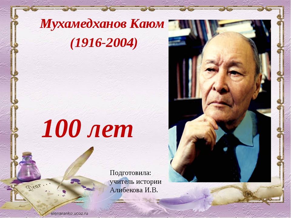 Мухамедханов Каюм (1916-2004) 100 лет Подготовила: учитель истории Алибекова...
