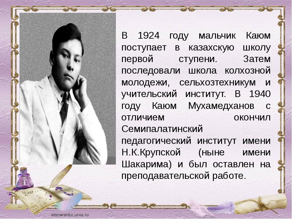 В 1924 году мальчик Каюм поступает в казахскую школу первой ступени. Затем по...