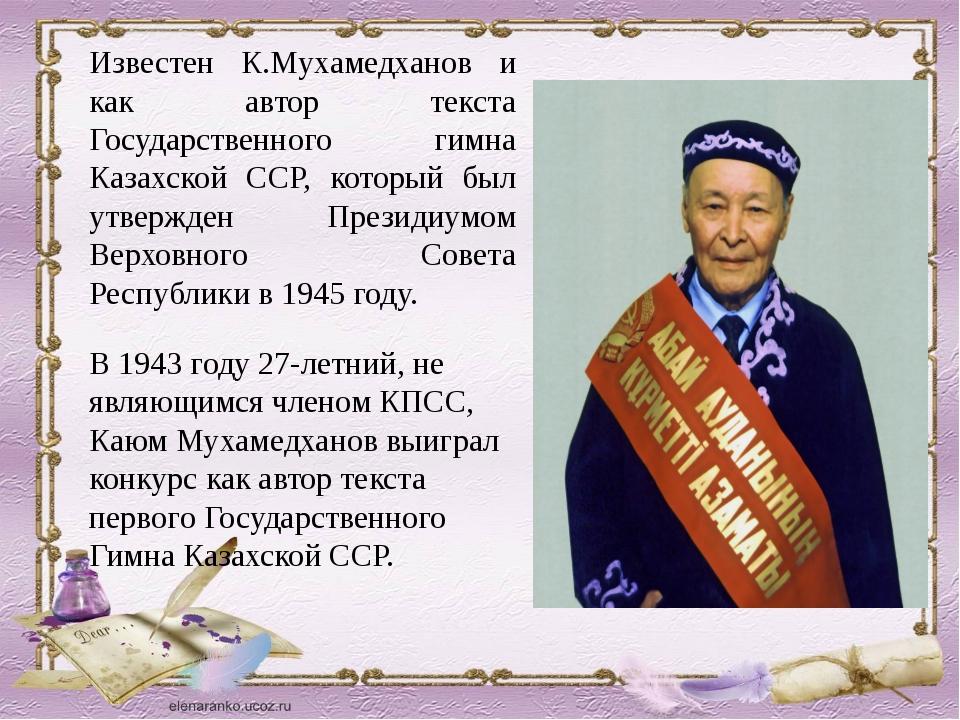 Известен К.Мухамедханов и как автор текста Государственного гимна Казахской С...