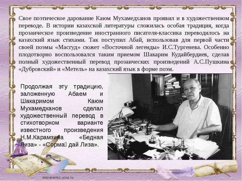 Свое поэтическое дарование Каюм Мухамедханов проявил и в художественном перев...