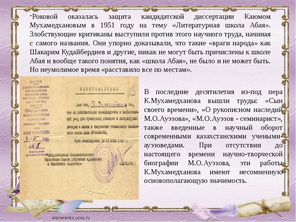 Роковой оказалась защита кандидатской диссертации Каюмом Мухамедхановым в 195...