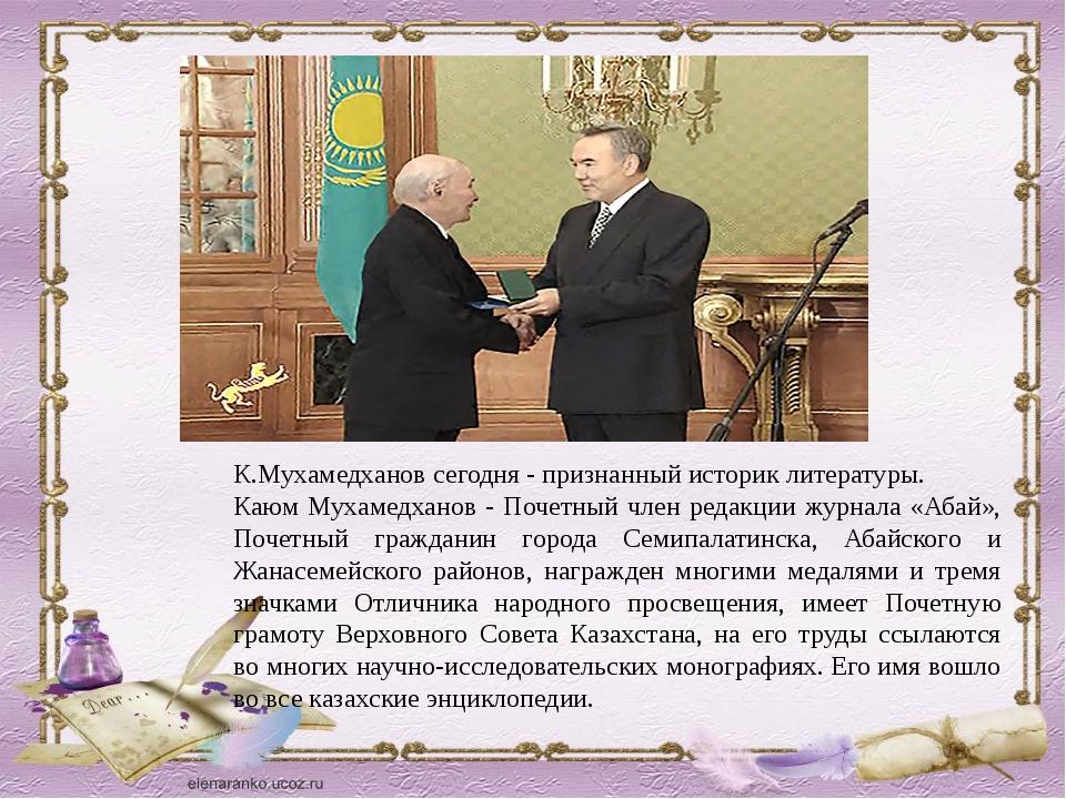 К.Мухамедханов сегодня - признанный историк литературы. Каюм Мухамедханов - П...