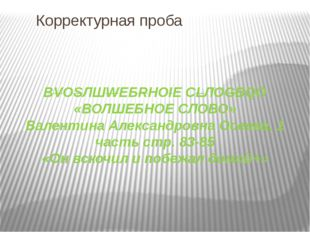Корректурная проба BVOSЛШWEБRHOIE CLЛОGBQO «ВОЛШЕБНОЕ СЛОВО» Валентина Алекса
