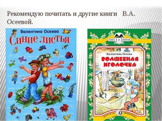 Рекомендую почитать и другие книги В.А. Осеевой.