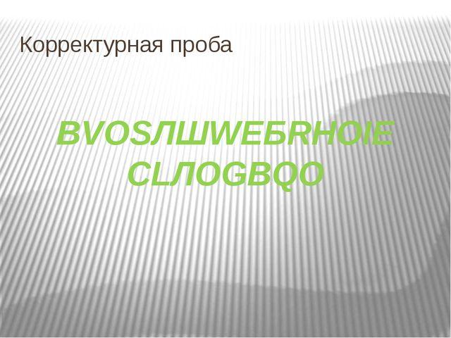 Корректурная проба BVOSЛШWEБRHOIE CLЛОGBQO