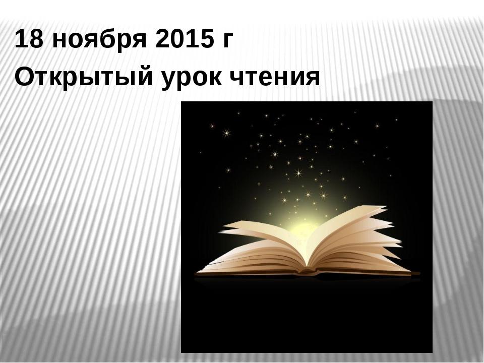 18 ноября 2015 г Открытый урок чтения