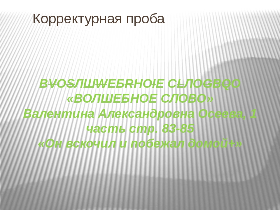 Корректурная проба BVOSЛШWEБRHOIE CLЛОGBQO «ВОЛШЕБНОЕ СЛОВО» Валентина Алекса...