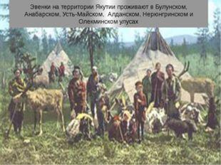 Эвенки на территории Якутии проживают в Булунском, Анабарском, Усть-Майском,
