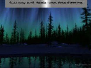Нарка пэвдя ирий - декабрь – месяц большой темноты