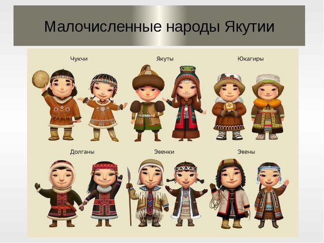 Малочисленные народы Якутии