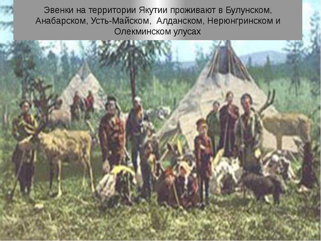 Эвенки на территории Якутии проживают в Булунском, Анабарском, Усть-Майском,...