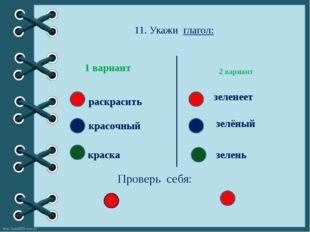 11. Укажи глагол: 2 вариант 1 вариант красочный раскрасить краска зеленеет зе