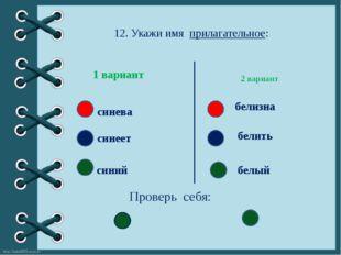 12. Укажи имя прилагательное: 2 вариант 1 вариант синеет синева синий белизна