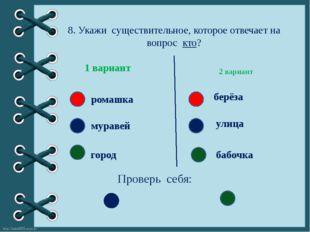 8. Укажи существительное, которое отвечает на вопрос кто? 2 вариант 1 вариант