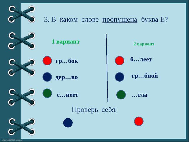 3. В каком слове пропущена буква Е? 2 вариант 1 вариант гр…бок дер…во с…неет...