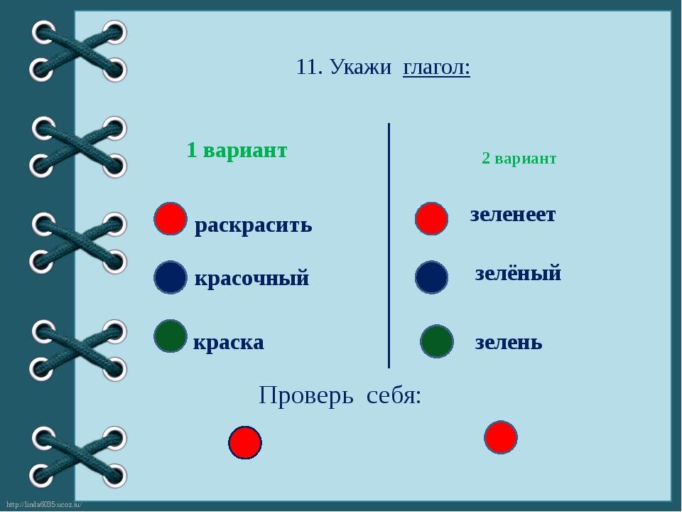 11. Укажи глагол: 2 вариант 1 вариант красочный раскрасить краска зеленеет зе...