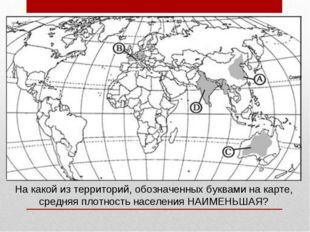 На какой из территорий, обозначенных буквами на карте, средняя плотность насе