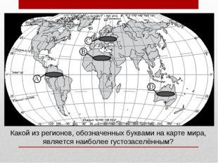 Какой из регионов, обозначенных буквами на карте мира, является наиболее густ