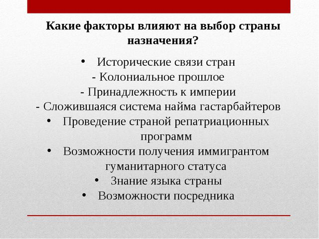 Какие факторы влияют на выбор страны назначения? Исторические связи стран - К...