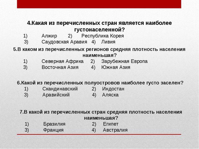 4.Какая из перечисленных стран является наиболее густонаселенной?  1) Алжи...