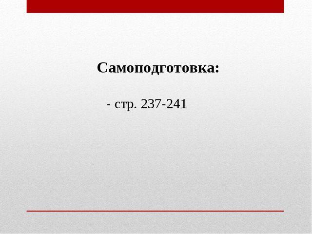 Самоподготовка: - стр. 237-241