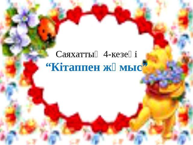 """Саяхаттың 4-кезеңі """"Кітаппен жұмыс"""""""