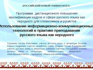 «РОССИЙСКИЙ НОВЫЙ УНИВЕРСИТЕТ» Программа дистанционного повышения квалификаци