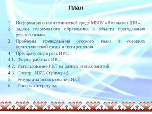 Информация о полиэтнической среде МБОУ «Ямальская ШИ». Задачи современного об