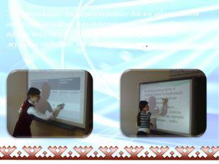 Электронные интерактивные доски обогащают возможности компьютерных технологий
