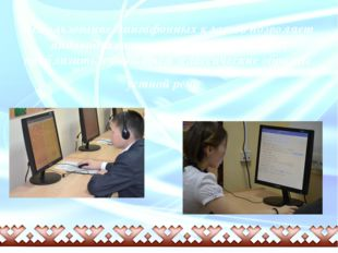 Использование лингафонных классов позволяет индивидуализировать учебный проце