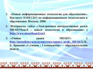 «Новые информационные технологии для образования». Институт ЮНЕСКО по информ