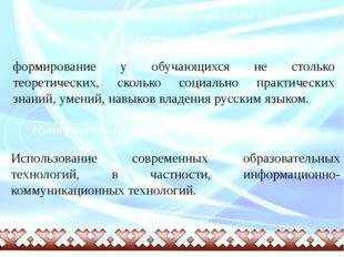Проблема преподавания русского языка в условиях полиэтнической среды формиро