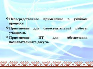 Основные формы работы с ИКТ Непосредственное применение в учебном процессе.