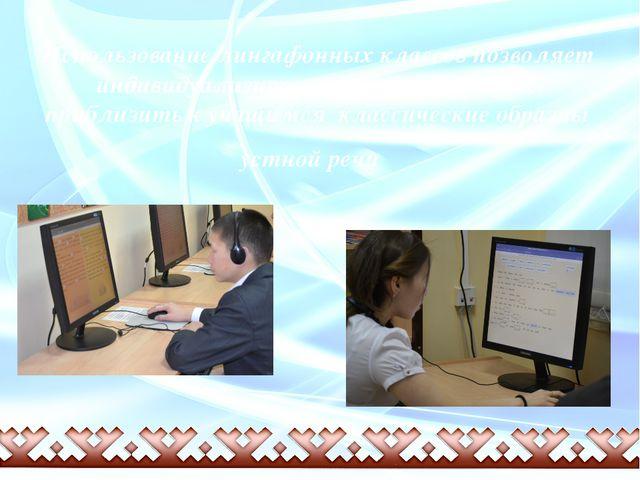 Использование лингафонных классов позволяет индивидуализировать учебный проце...