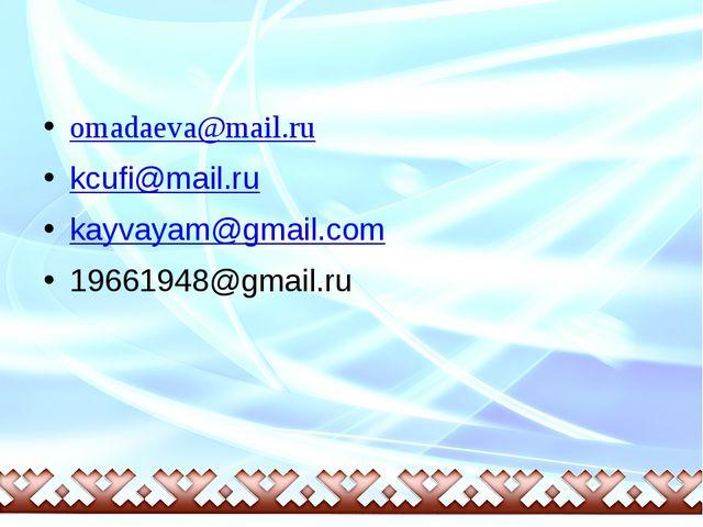 omadaeva@mail.ru kcufi@mail.ru kayvayam@gmail.com 19661948@gmail.ru
