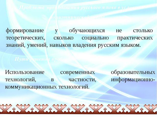 Проблема преподавания русского языка в условиях полиэтнической среды формиро...