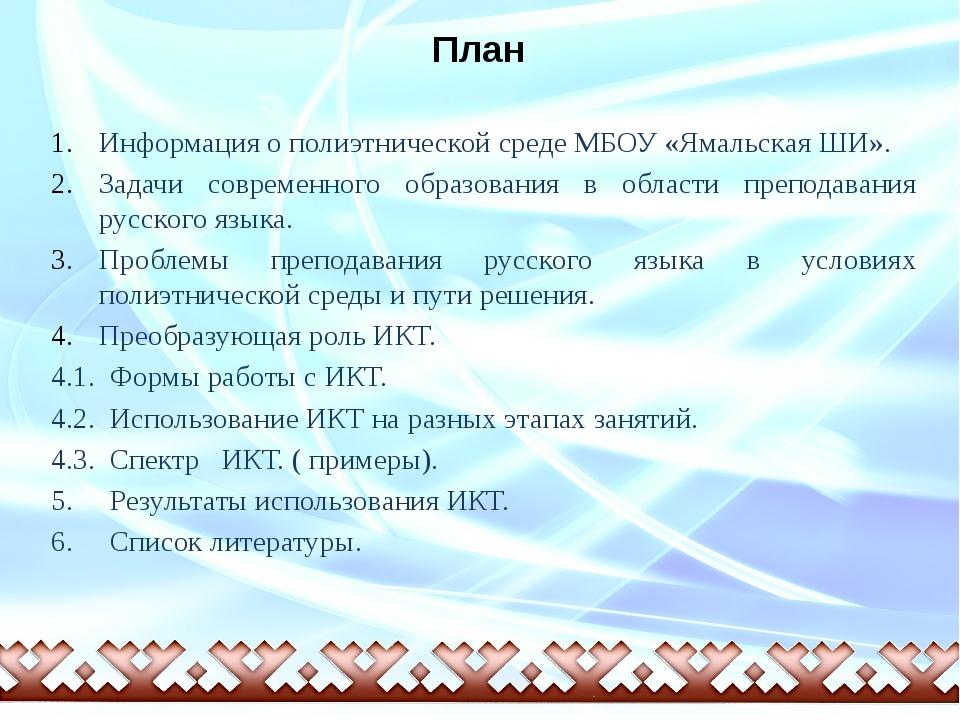 Информация о полиэтнической среде МБОУ «Ямальская ШИ». Задачи современного об...