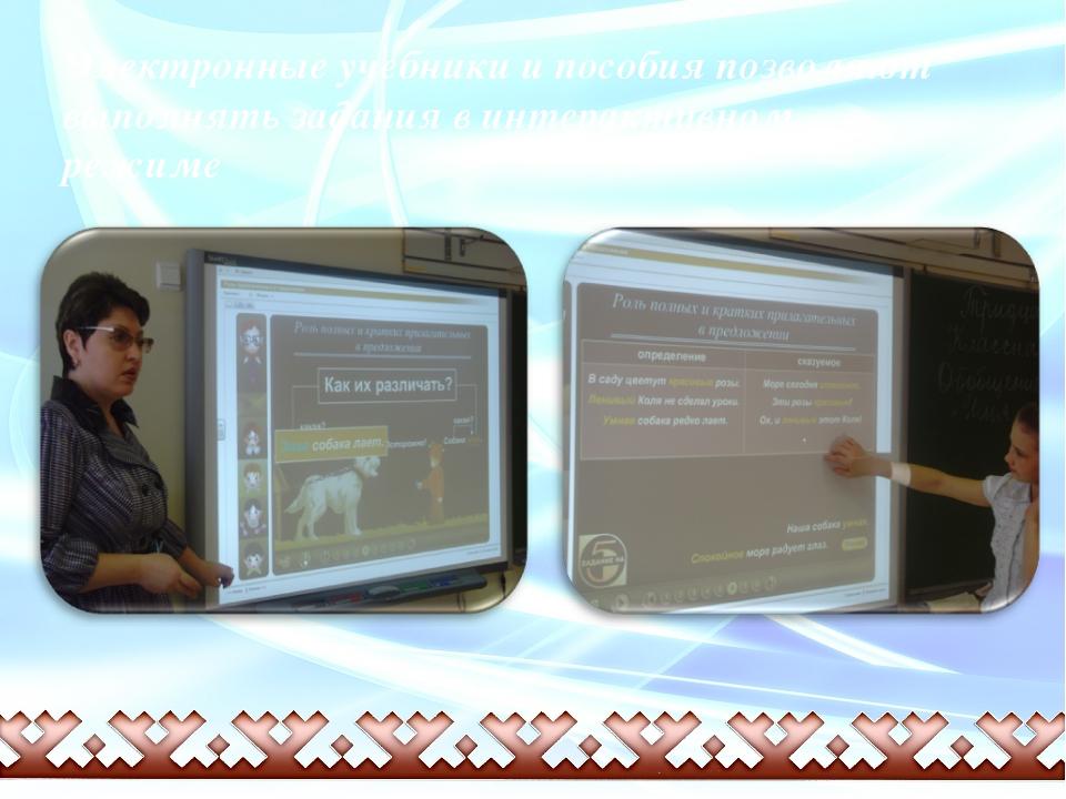 Электронные учебники и пособия позволяют выполнять задания в интерактивном ре...