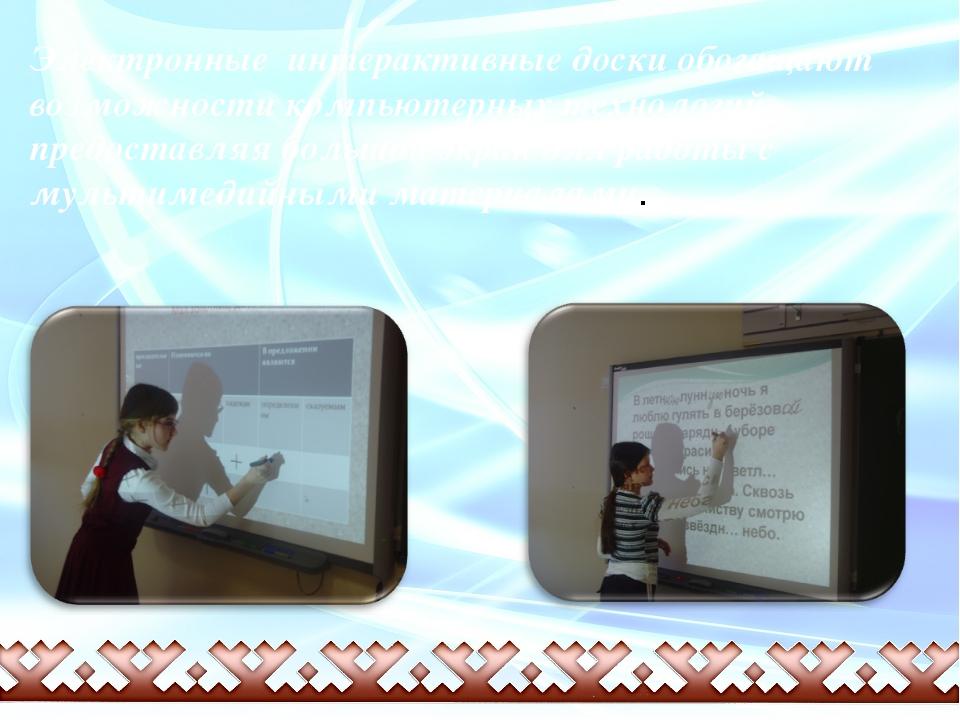 Электронные интерактивные доски обогащают возможности компьютерных технологий...