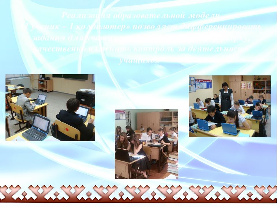 Реализация образовательной модели «1 ученик – 1 компьютер» позволяет диффере...