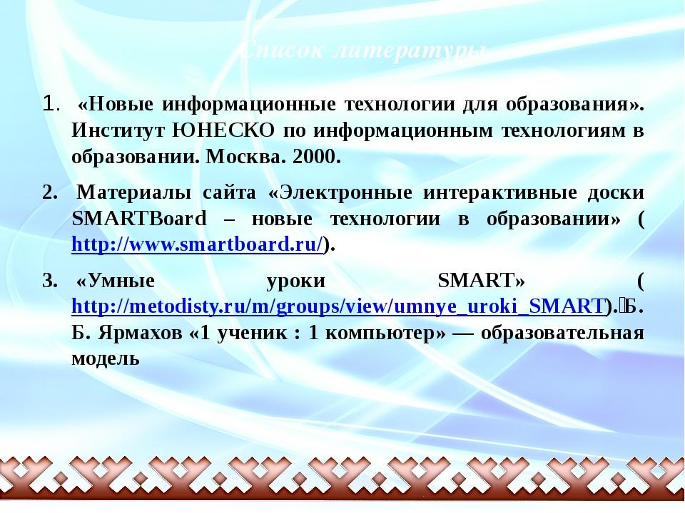 «Новые информационные технологии для образования». Институт ЮНЕСКО по информ...