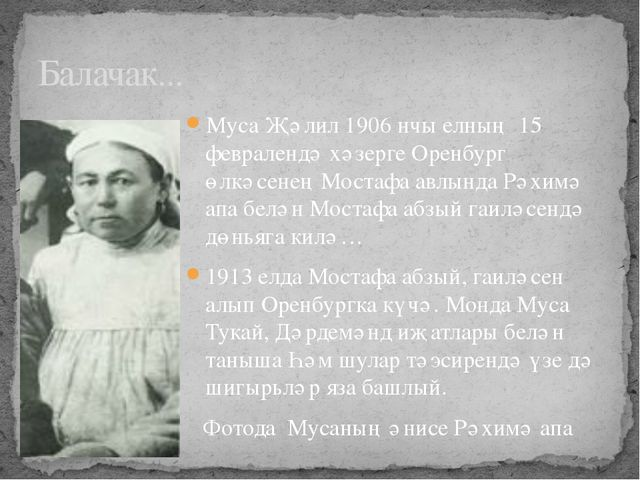Муса Җәлил 1906 нчы елның 15 февралендә хәзерге Оренбург өлкәсенең Мостафа ав...